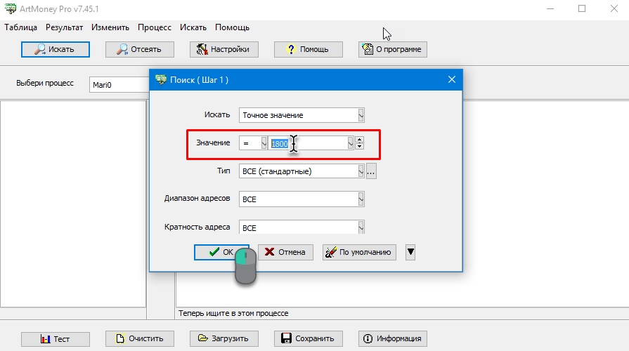 Скачать ArtMoney для Windows 10 бесплатно