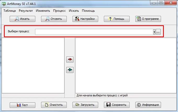 Скачать ArtMoney для Windows 7 бесплатно