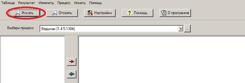 Скачать ArtMoney для Windows 8 бесплатно